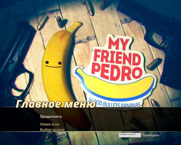 My Friend Pedro (2019) - полная версия на русском