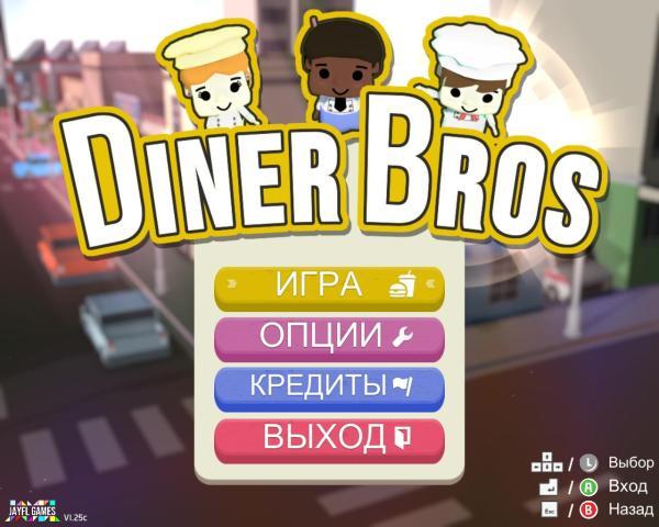 Diner Bros (2019) - полная версия на русском