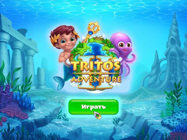 Приключения Трито II (2019) - полная версия