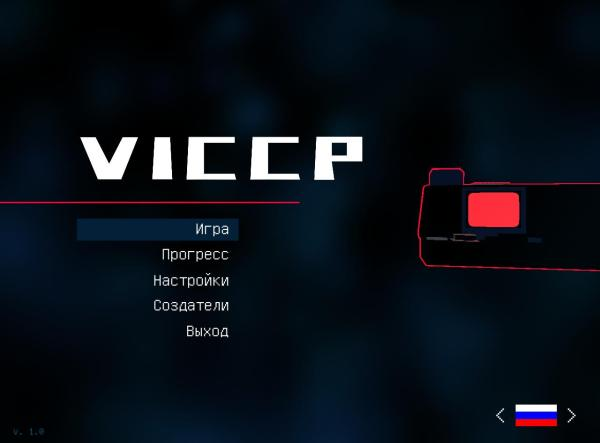 VICCP (2019) - полная версия на русском
