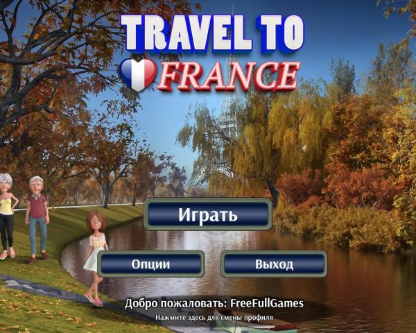 Путешествие во Францию (2019) - полная версия