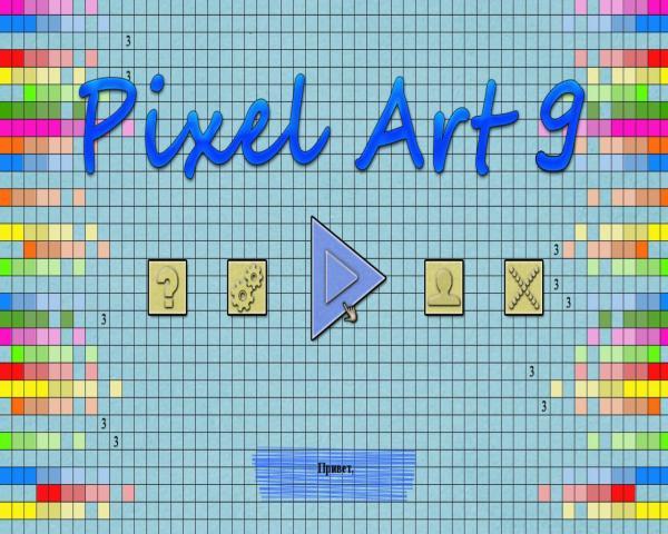 Pixel Art 9 (2019) - полная версия