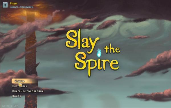 Slay the Spire (2019) - полная версия на русском