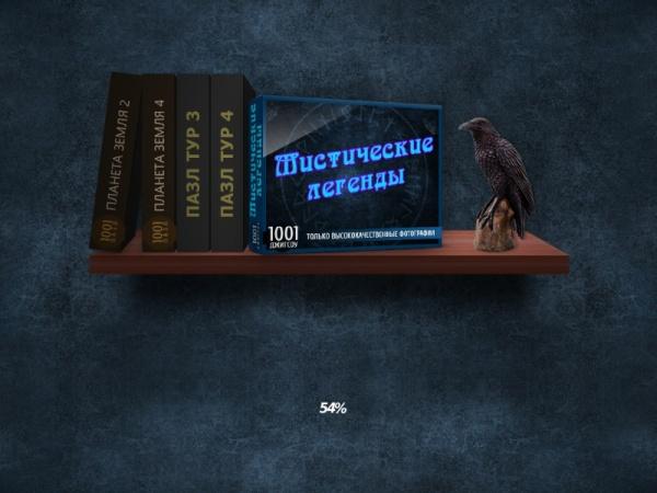 1001 пазл. Мистические легенды (2019) - полная версия