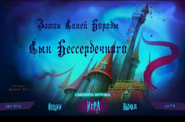 Замок Синей Бороды 2. Сын бессердечного (2019) - полная версия