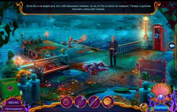Тайный город 2. Подводное королевство. Коллекционное издание (2019) - полная версия