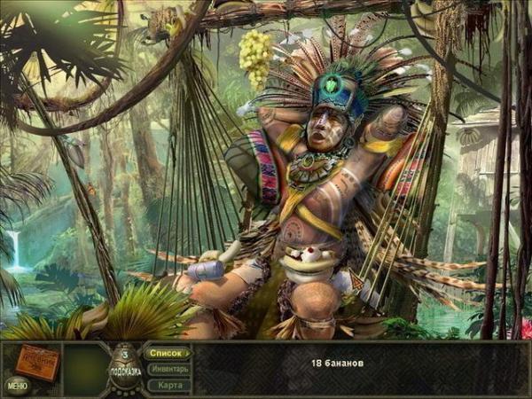 Секретная экспедиция. Амазонка - полная версия
