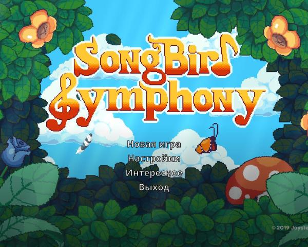 Songbird Symphony (2019) - полная версия на русском