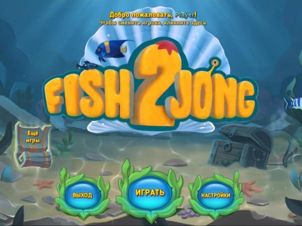 Fishjong 2 (2019) - полная версия на русском