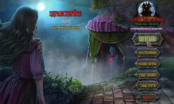 Легенды о призраках 15. Шрамы Ламии. Коллекционное издание (2019) - полная версия