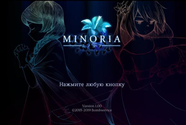 Minoria (2019) - полная версия на русском
