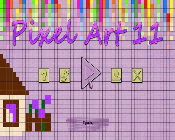 Pixel Art 11 (2019) - полная версия на русском