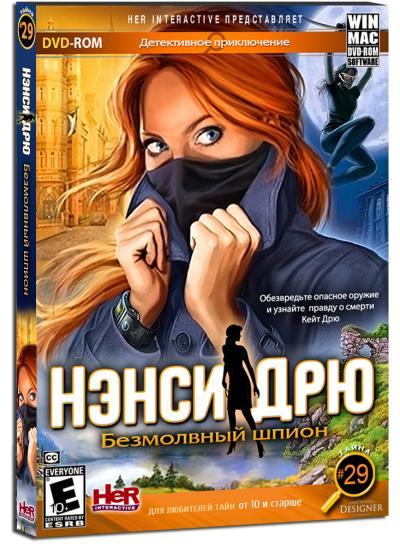Нэнси Дрю. Безмолвный шпион - полная версия