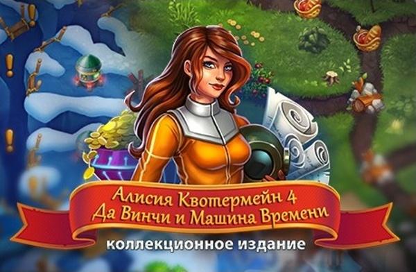 Алисия Квотермейн 4. Да Винчи и машина времени. Коллекционное издание (2019) - полная версия