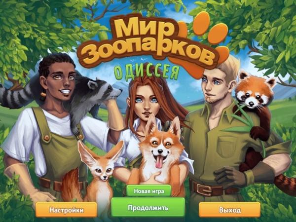 Мир зоопарков. Одиссея. Коллекционное издание (2019) - полная версия