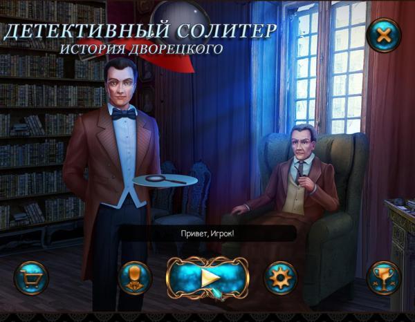 Детективный солитер. История дворецкого (2019) - полная версия