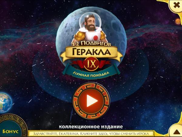 12 подвигов Геракла IX. Лунная походка. Коллекционное издание (2019) - полная версия