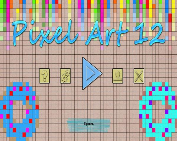 Pixel Art 12 (2019) - полная версия на русском