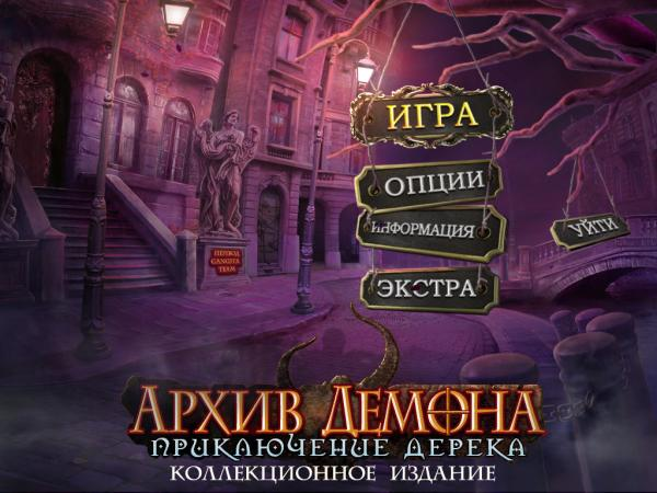 Архив Демона. Приключение Дерека. Коллекционное издание (2019) - полная версия