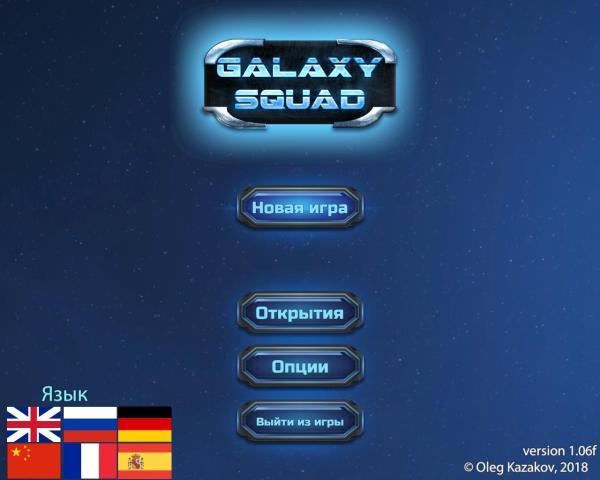 Galaxy Squad (2019) - полная версия на русском