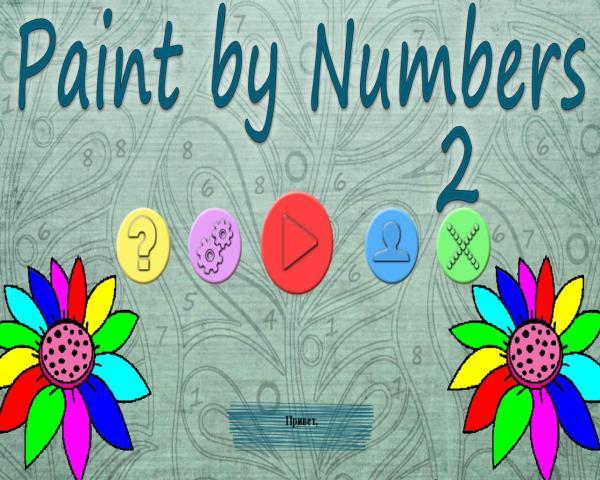 Paint by Numbers 2 (2019) - полная версия на русском