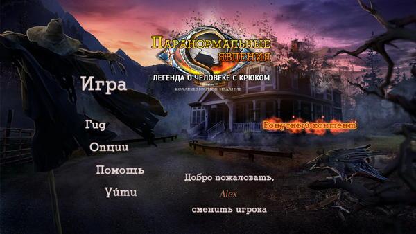 Паранормальные явления 4. Легенда о человеке с крюком. Коллекционное издание (2019) - полная версия