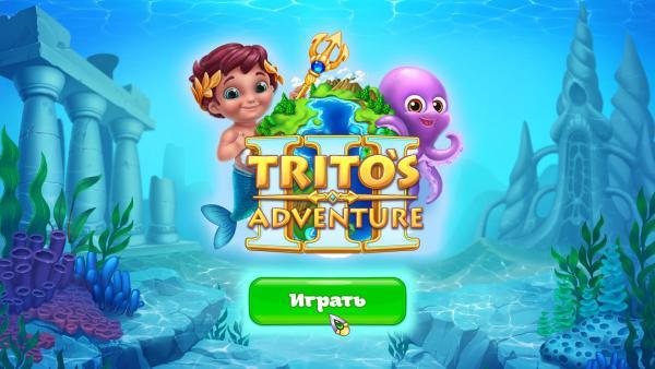 Приключения Трито III (2019) - полная версия