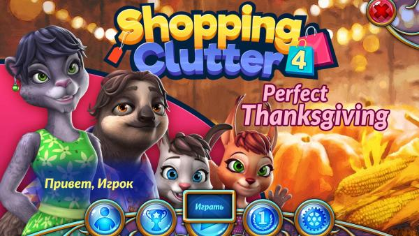 Shopping Clutter 4: A Perfect Thanksgiving (2019) - полная версия