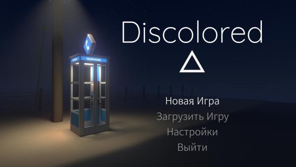 Discolored (2019) - полная версия на русском