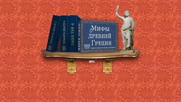 1001 пазл. Мифы Древней Греции (2019) - полная версия