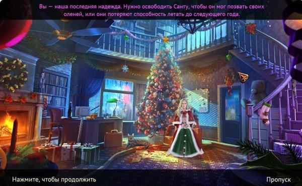 Рождественская история. Санта в опасности. Коллекционное издание (2019) - полная версия