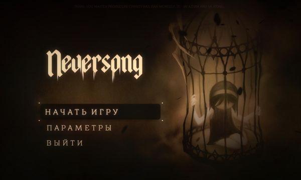 Neversong (2020) - полная версия на русском