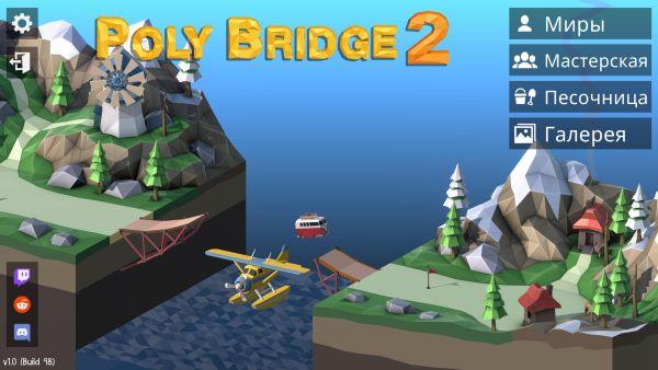 Poly Bridge 2 (2020) - полная версия на русском