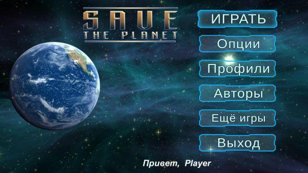 Save The Planet (2020) - полная версия на русском