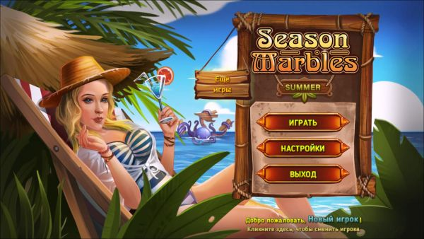 Season Marbles 2: Summer (2020) - полная версия