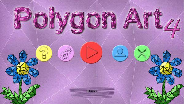 Polygon Art 4 (2020) - полная версия на русском
