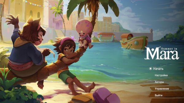 Лето на острове Мара Summer in Mara (2020) - полная версия на русском