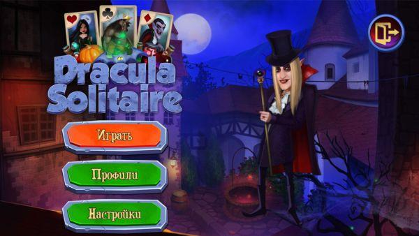 Dracula Solitaire (2020) - полная версия на русском