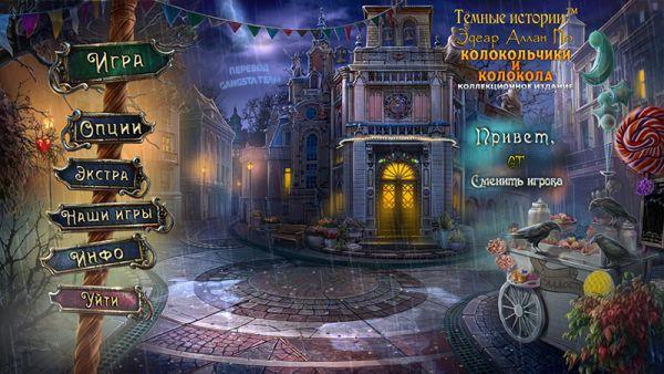 Темные истории 17. Эдгар Аллан По. Колокольчики и колокола. Коллекционное издание (2020) - полная версия