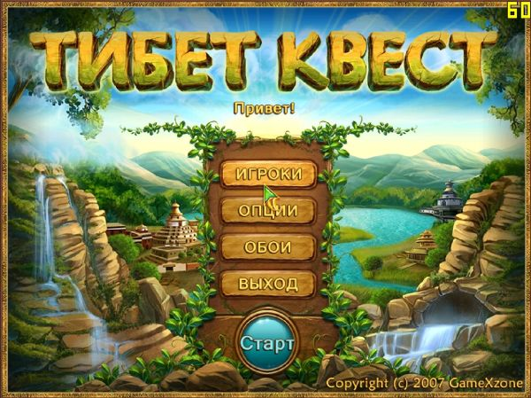 Тибет квест - полная версия