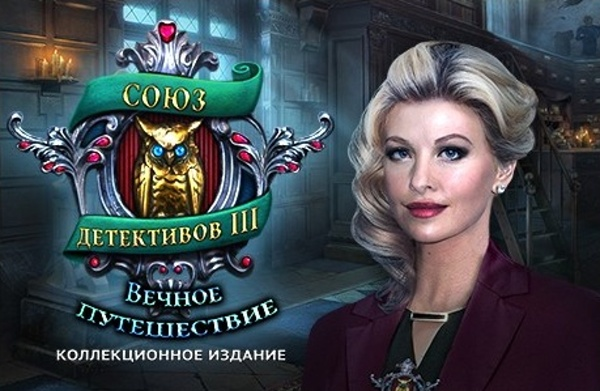 Союз детективов 3. Вечное путешествие. Коллекционное издание (2021) - полная версия