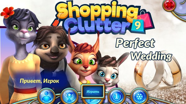 Shopping Clutter 9: Perfect Wedding (2021) - полная версия