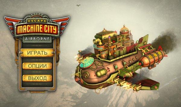 Escape Machine City: Airborne (2021) - полная версия на русском