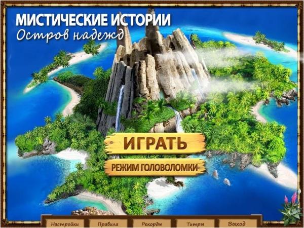 Мистические истории. Остров надежд - полная версия